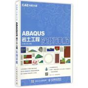ABAQUS岩土工程实例详解/CAE分析大系