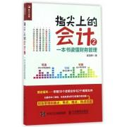指尖上的会计(2一本书读懂财务管理)