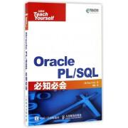 Oracle PL\SQL必知必会