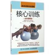 核心训练(全彩图解版肌肉训练完全图解)