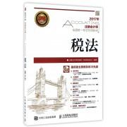 税法(附光盘2017年注册会计师全国统一考试专用教材)