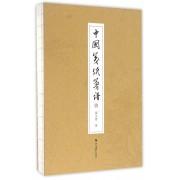 中国笺纸笺谱(精)
