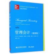 管理会计(精要版会计第15版高等院校双语教学适用教材)