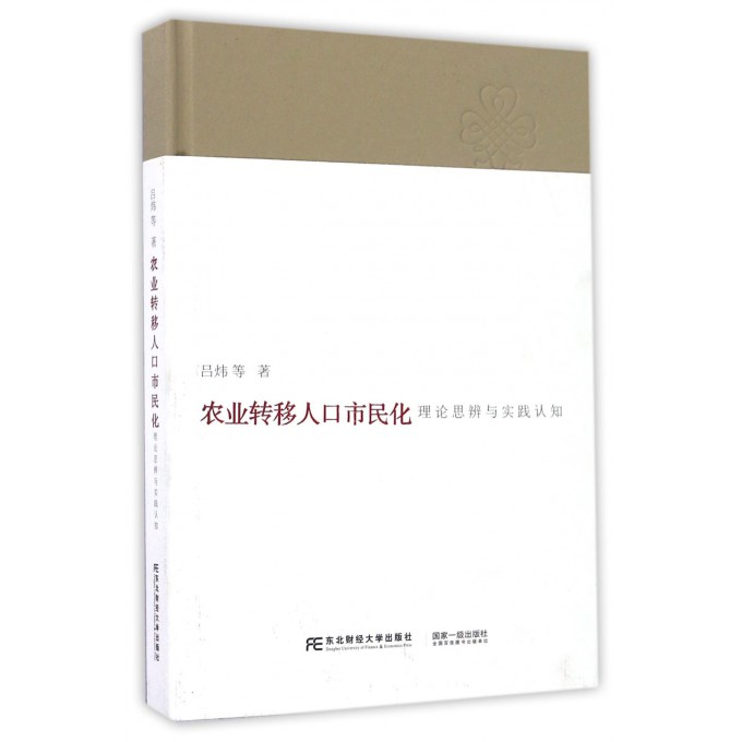 农业转移人口市民化(理论思辨与实践认知)(精)
