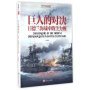 巨人的对决(日德兰海战中的主力舰)/指文世界舰艇