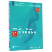 中文版After Effects CC艺术设计实训案例教程(全彩版中国高等教育十三五规划教材)