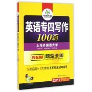 英语专四写作100篇(2017新题型)