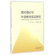 图式理论与外语教学实证探究