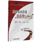 操作系统原理及应用(Linux高等教育规划教材)