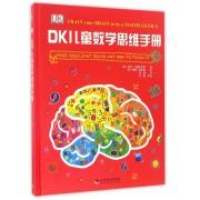 DK儿童数学思维手册(精)