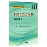 助听器验配师基础知识(卫生行业职业技能培训教程)