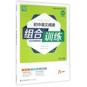 初中语文阅读组合训练(8下浙江专版2017版)