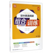初中英语阅读组合训练(7下浙江专版2017版)