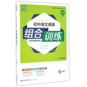 初中语文阅读组合训练(7下浙江专版2017版)