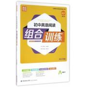初中英语阅读组合训练(8下浙江专版2017版)