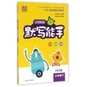 小学英语默写能手(3下PEP版)