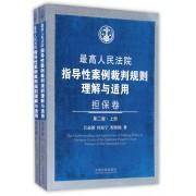 最高人民法院指导性案例裁判规则理解与适用(担保卷上下第2版)