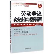 劳动争议实务操作与案例精解(增订3版超级实用版)/企业法律与管理实务操作系列
