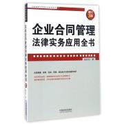 企业合同管理法律实务应用全书(增订3版)/企业法律与管理实务操作系列