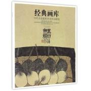 当代名家蔬果草虫作品精选/经典画库
