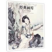 徐燕孙国画精品/经典画库