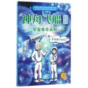 神舟飞船(3宇宙有尽头吗)/航天科普系列小说