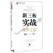 新三板实战操作之道(精)/搏实资本创新金融系列丛书