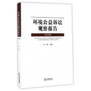 环境公益诉讼观察报告(2015年卷)