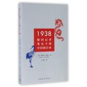 1938(德国记者笔尖下的中国和日本)