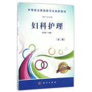 妇科护理(供助产专业使用第2版中等职业教育数字化创新教材)