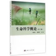 生命科学概论(第3版)