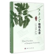 江南大学植物名录(精)/江南大学文化书系