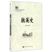 魏国史/中原诸侯国史研究丛书