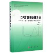 DPS数据处理系统(第1卷基础统计及实验设计第4版)(精)