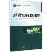 植物生理学实验教程(普通高等教育十二五规划教材)