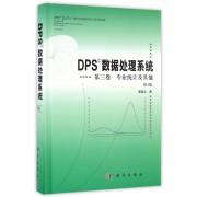 DPS数据处理系统(第3卷专业统计及其他第4版)(精)