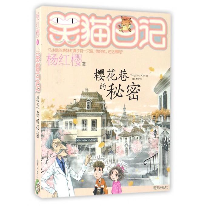 樱花巷的秘密/笑猫日记