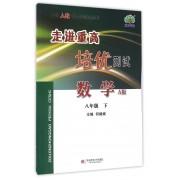 数学(8下A版使用人教版教材的师生适用)/走进重高培优测试