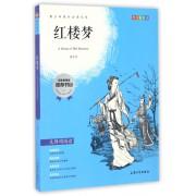 红楼梦(青少彩插版无障碍阅读)/青少年成长必读丛书