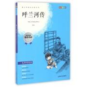 呼兰河传(青少彩插版无障碍阅读)/青少年成长必读丛书