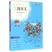 三国演义(青少彩插版无障碍阅读)/青少年成长必读丛书