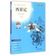 西游记(青少彩插版无障碍阅读)/青少年成长必读丛书