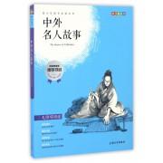 中外名人故事(青少彩插版无障碍阅读)/青少年成长必读丛书