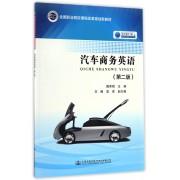 汽车商务英语(第2版全国职业院校课程改革规划新教材)