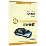 汽车概论(第2版中等职业教育国家规划教材配套教材)