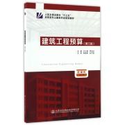 建筑工程预算(第3版人民交通出版社十三五高职高专土建类专业规划教材)