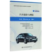 汽车保险与理赔(高职汽车检测与维修专业资源库合作建设教材)