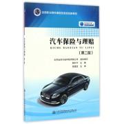 汽车保险与理赔(第2版全国职业院校课程改革规划新教材)