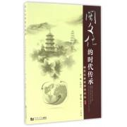 闽文化的时代传承/闽文化研究学术论丛