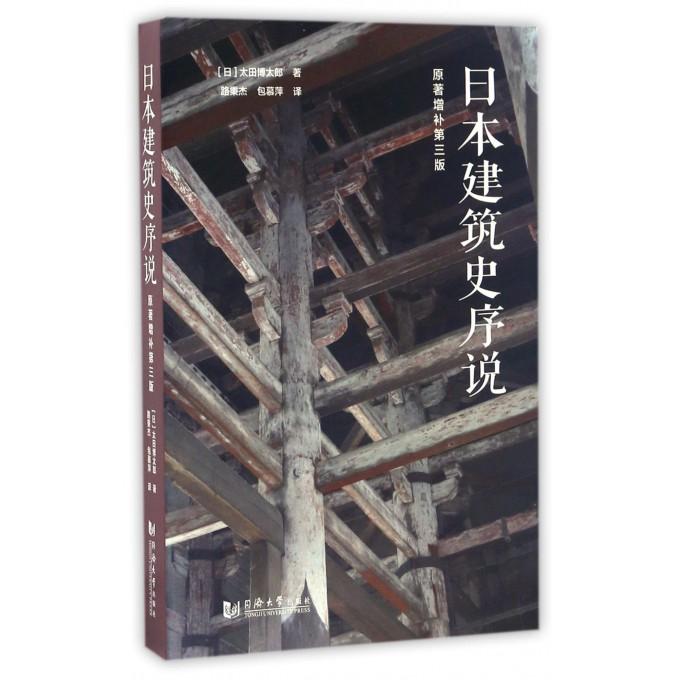 日本建筑史序说(原著增补第3版)